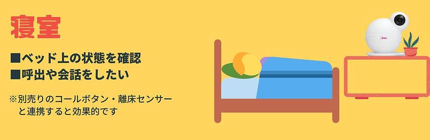 寝室.JPG