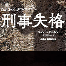 """Japanese """"The Good Detective"""""""