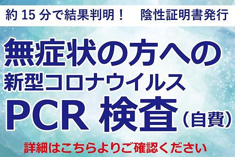 jihi 1  PCR検査.jpg