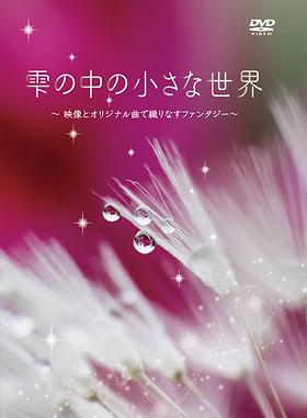 DVD_shizuku.png