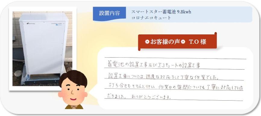 okyakusama_ogawasama.jpg