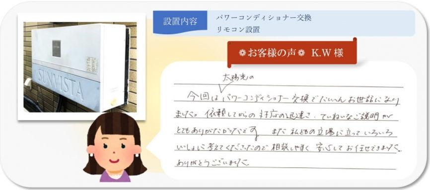 okyakusama_watanabesama.jpg