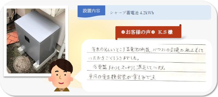 okyakusama_sakuraisama.jpg