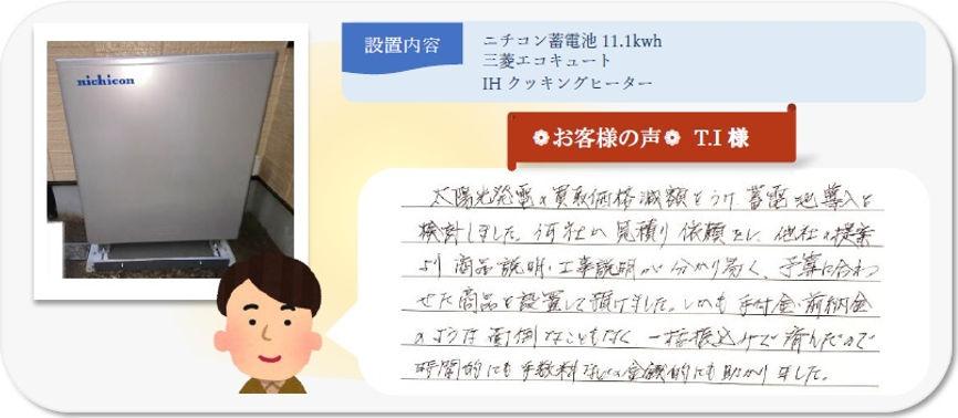 okyakusama_ishiwatasama.jpg