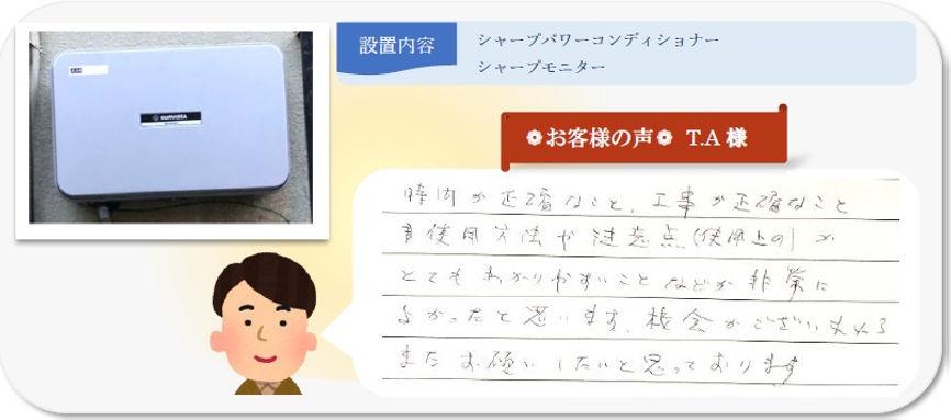 okyakusama_aibasama.jpg