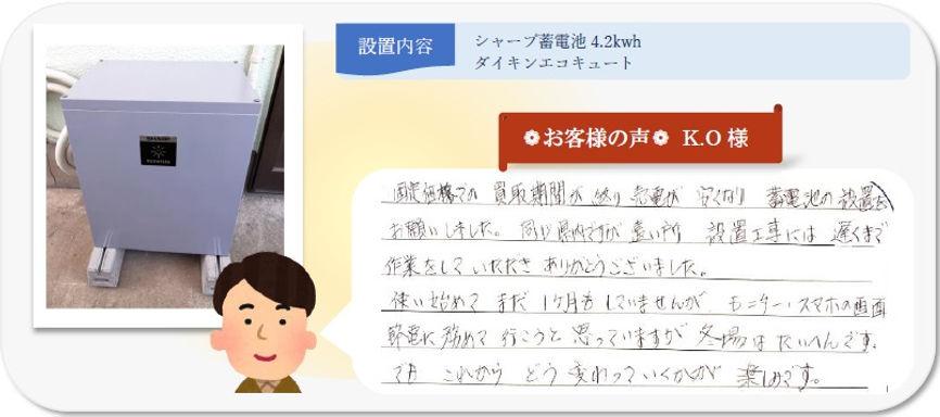 okyakusama_ooishisama.jpg