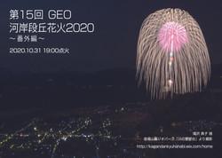 2020段丘花火_2L