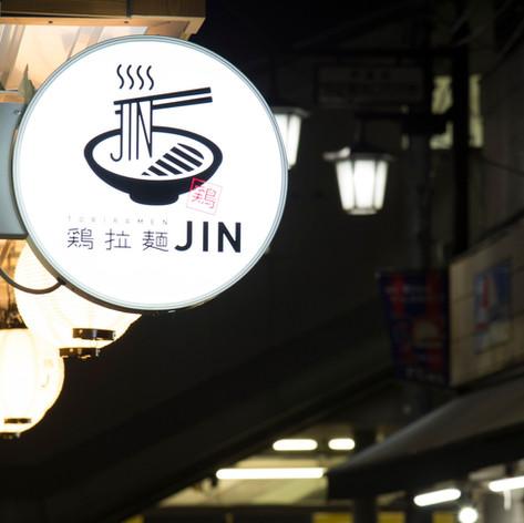 鶏拉麺JIN サイン・外構設計