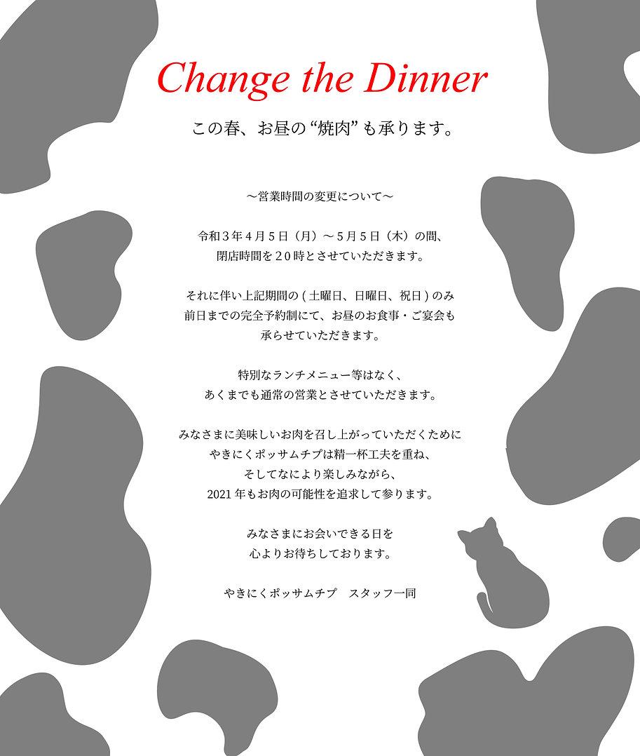 2021-04-05【林】ポッサムお昼営業告知_アートボード 1.jpg