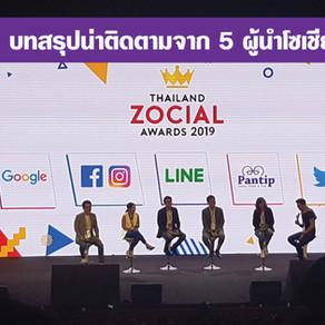 พลิกแผ่นดินแดนโซเชียล! จากงาน Thailand Zocial Awards 2019