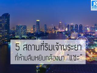 5 สถานที่เที่ยว ถ่ายรูปสวยใจกลางเมือง