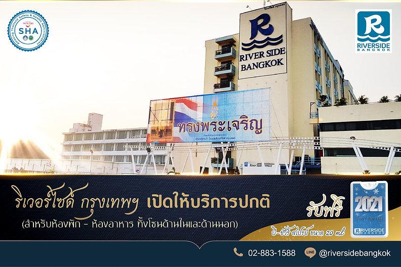 โรงแรม ริเวอร์ไซด์ กรุงเทพ