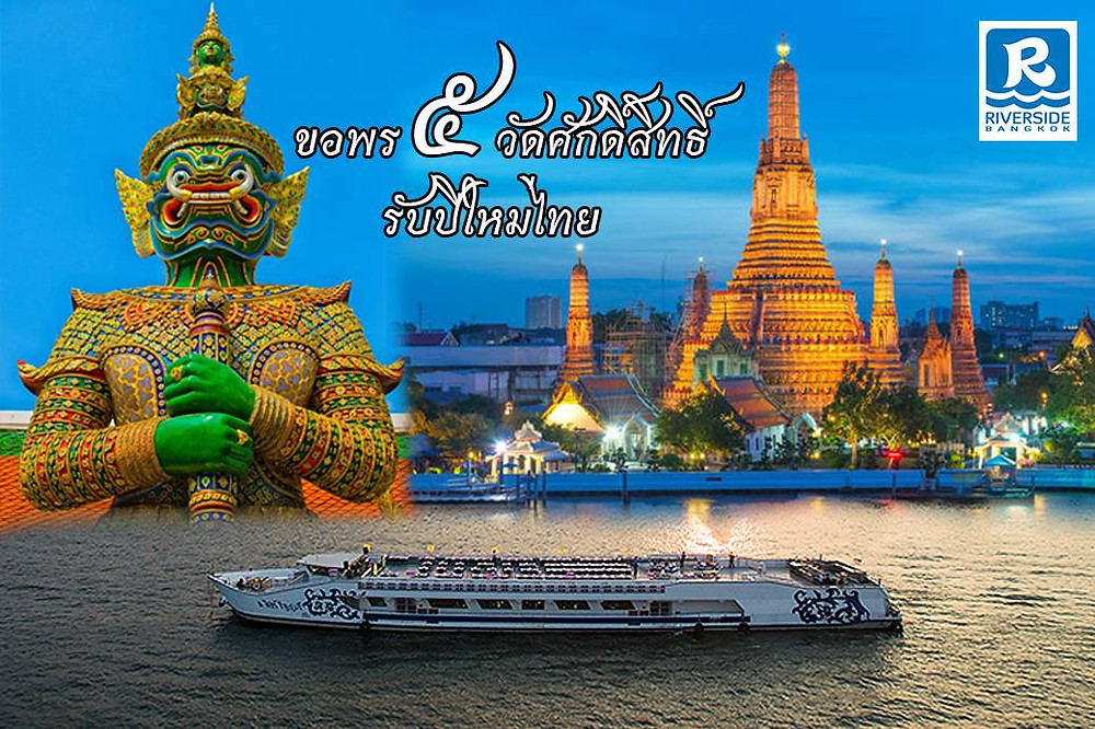 Riverside Bangkok ชวนเสริมสิริมงคลรับสงกรานต์ ~ เสริมสิริมงคลให้ตัวเองและครอบครัวเนื่องในโอกาสปีใหม่ไทย