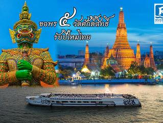 ขอพร ๕ วัดศักดิ์สิทธิ์ รับปีใหม่ไทย