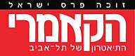 לוגו הקאמרי.jpg