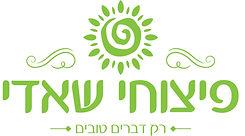 לוגו פיצוחי שאדי ירוק ושחור-1.jpg