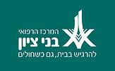 לוגו בני ציון להמלצות.jpg