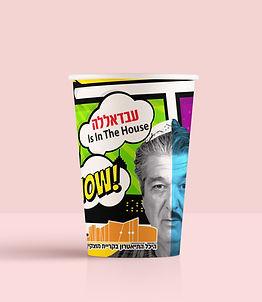 paper cup mockup_5.jpg