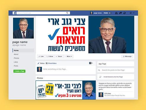 עמוד פייסבוק.jpg