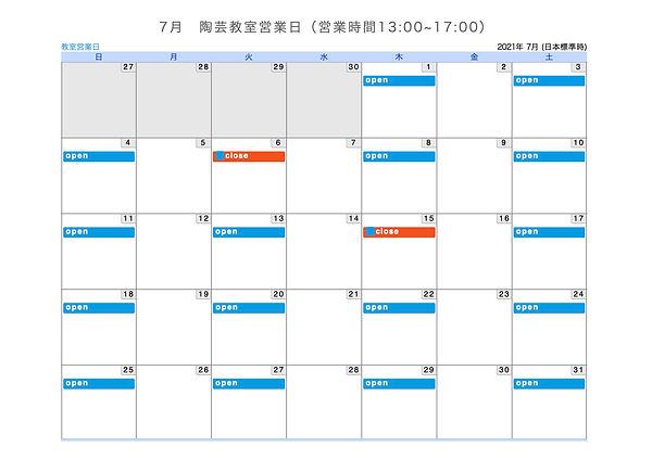陶芸教室営業日7月.jpg
