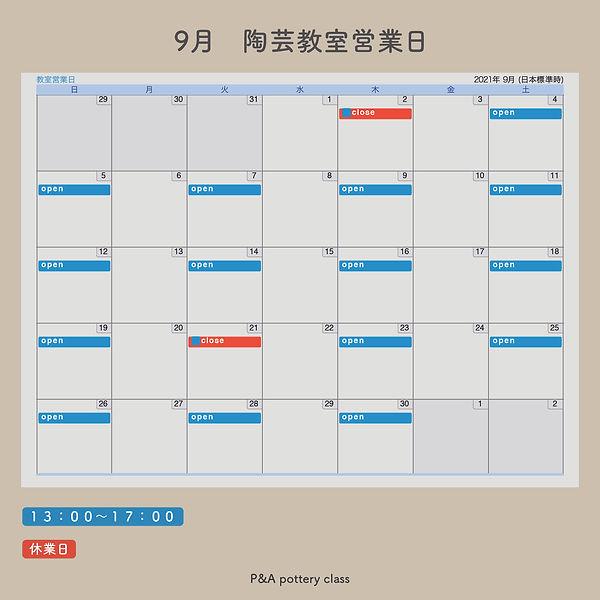 カレンダー 9月.jpg