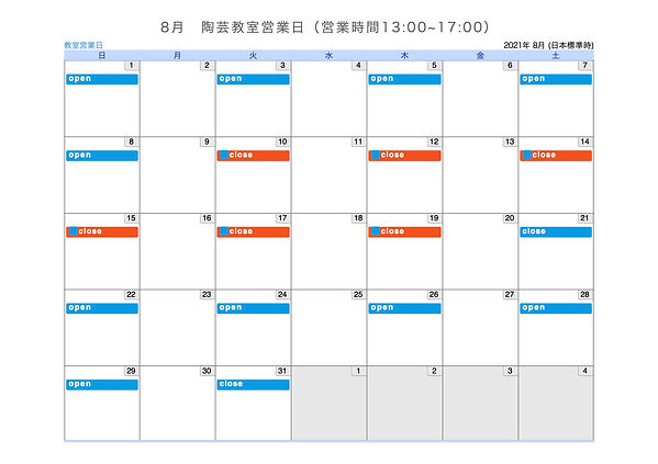 陶芸教室営業日8月.jpg