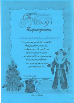 за елки Романенко