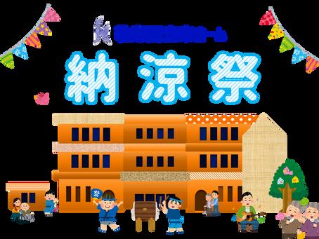 第10回 納涼祭を開催いたします。