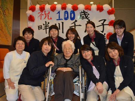 100歳お祝い会