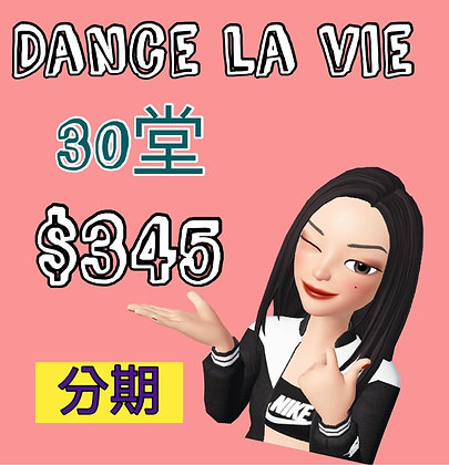Dance La Vie 30 (First Instalment)