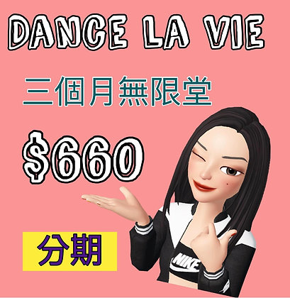 Dance La Vie 3 months Unlimited (First instalment)