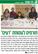 מתנדבות צעירות למען עמותת רעים (עיתון ירוק 24.3.21)