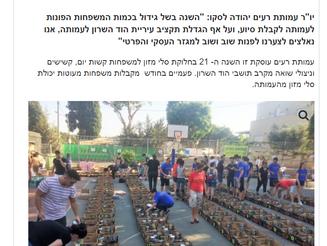"""300 סלי מזון חולקו ע""""י מתנדבי עמותת רעים - YNET"""
