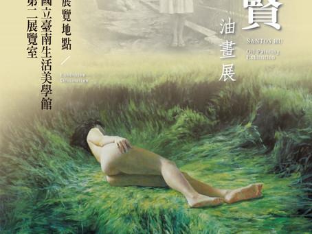 國立台南生活美學館 個展