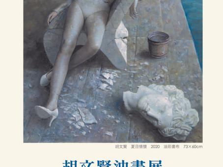 胡文賢求索個展 美學館展出中華日報更新於 04月01日21:56 • 發布於 04月01日21:56