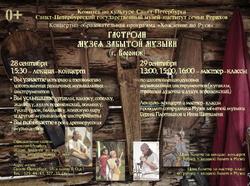 2014-11-04 21-29-07 Гастроли Музея забытой музыки в рамках концертно-образовател