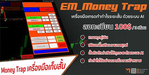 EM_MoneyTrap