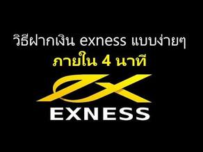 การฝากเงินบัญชีลงทุนกับ  Exness
