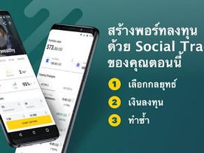 ลงทะเบียนเป็นผู้ให้บริการกลยุทธ์ใน Exness Social Trading