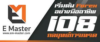 108-กลยุทธ์การเทรด.jpg