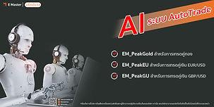 poster EM_Paek.jpg