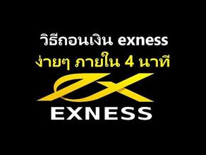 การถอนเงินบัญชีลงทุนกับ  Exness