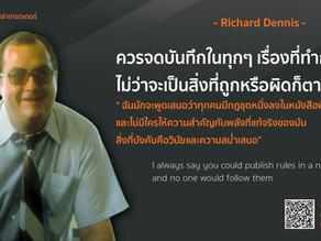 ริชาร์ด เดนนิส (Richard Dennis)