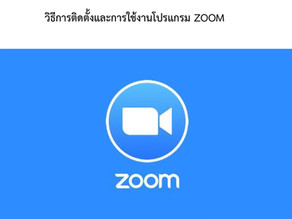 การติดตั้งและการใช้งานโปรแกรม ZOOM