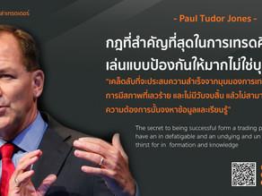พอล ทูดอร์โจนส์ (Paul Tudor Jones)