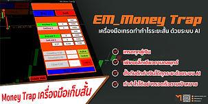 money trap.jpg