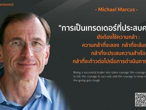 ไมเคิล มาร์คัส (Michael Marcus)