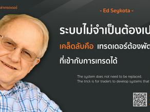 เอ็ด ซีโคตา (Ed Seykota)