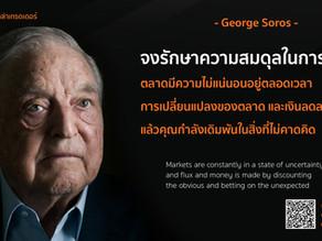 จอร์จโซรอส (George Soros)
