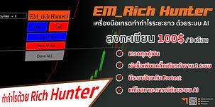 Rice Hunter.jpg